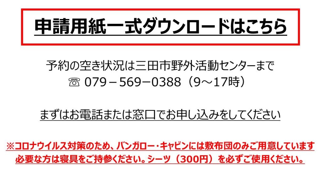 ウイルス 市 三田 コロナ 県 兵庫